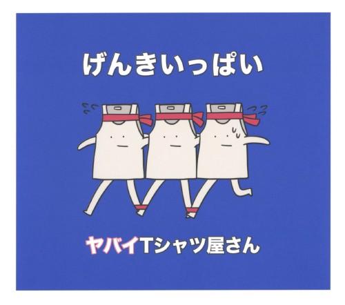 【中古】げんきいっぱい/ヤバイTシャツ屋さん