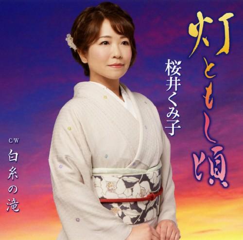 【中古】灯ともし頃/白糸の滝/桜井くみ子