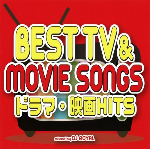 【中古】BEST TV & MOVIE SONGS 〜ドラマ・映画HITS〜 Mixed by DJ ROYAL/DJ ROYAL