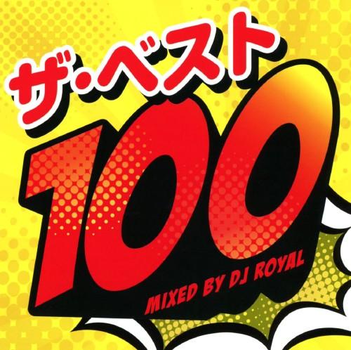 【中古】ザ・ベスト100 Mixed by DJ ROYAL/DJ ROYAL