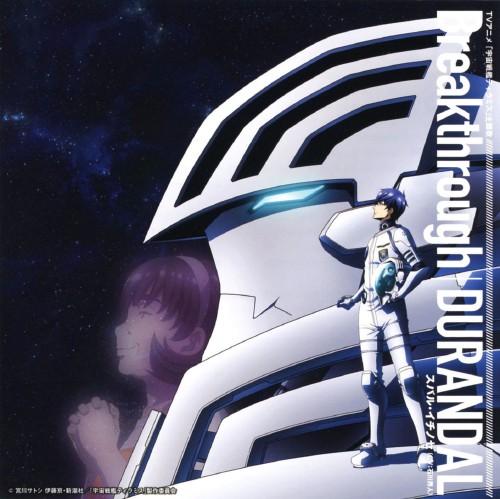 【中古】TVアニメ『宇宙戦艦ティラミス』主題歌「Breakthrough/DURANDAL」/石川界人