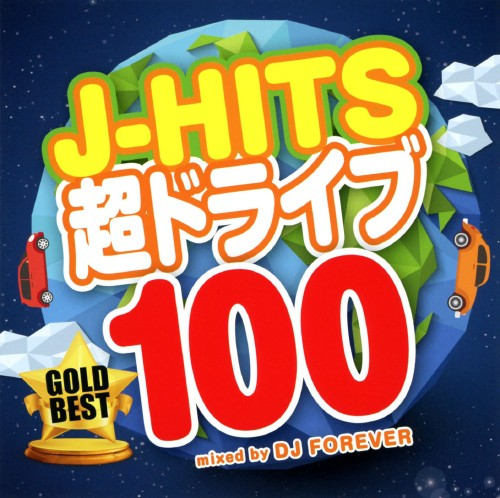 【中古】J−HITS超ドライブ100 −GOLD BEST−mixed by DJ FOREVER/DJ FOREVER