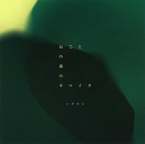 【中古】ねごとの森のキマイラ/edda