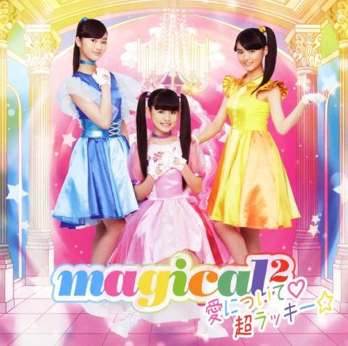 【中古】愛について /超ラッキー☆/magical2