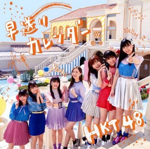 【中古】早送りカレンダー(DVD付)(TYPE−A)/HKT48