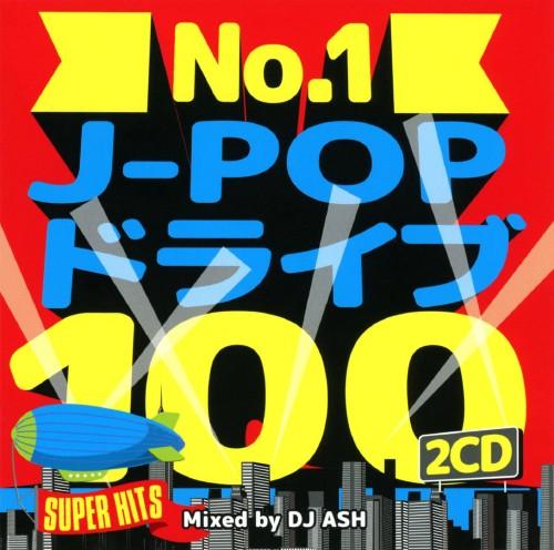 【中古】No.1 J−POP ドライブ 100〜SUPER HITS〜Mixed by DJ ASH/DJ ASH