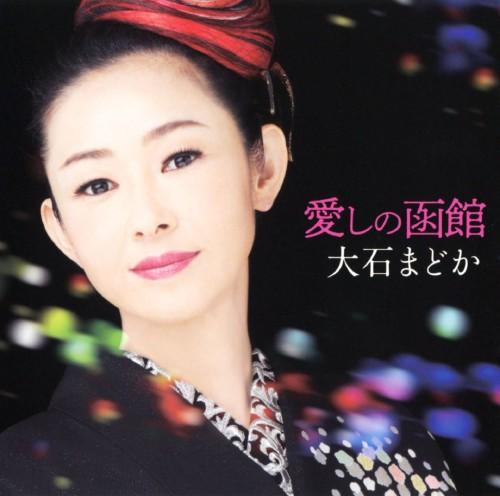 【新品】愛しの函館/夢のツボミが/大石まどか