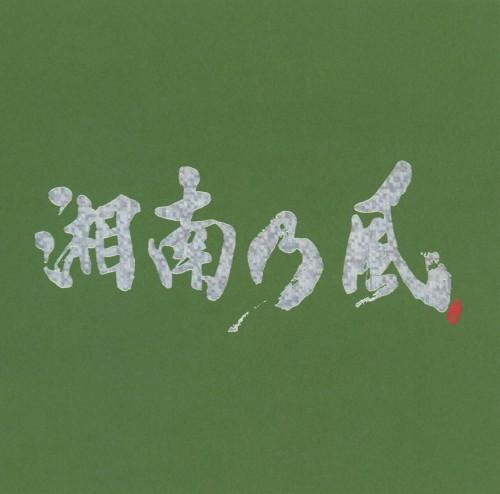 【中古】湘南乃風〜一五一会〜(初回限定盤)(DVD付)/湘南乃風