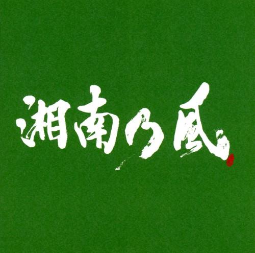 【中古】湘南乃風〜一五一会〜/湘南乃風