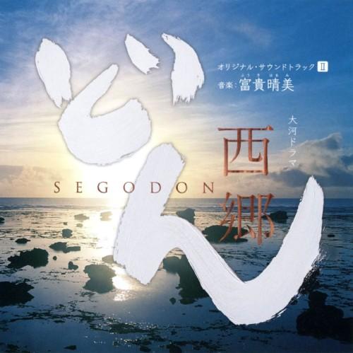 【中古】大河ドラマ 西郷どん オリジナル・サウンドトラックII 音楽:富貴晴美/TVサントラ