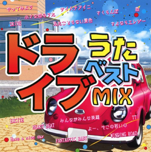 【中古】ドライブうたベストMIX/オムニバス