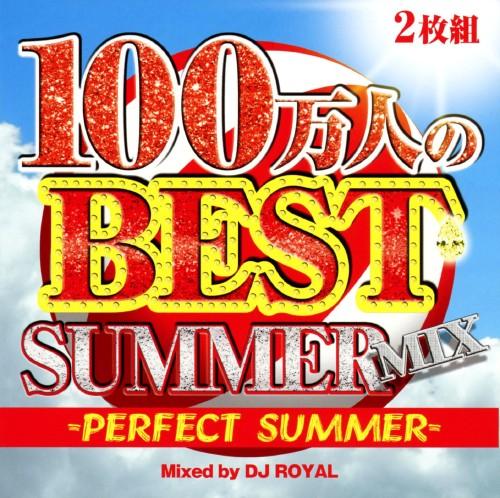 【中古】100万人のBEST SUMMER MIX−PERFECT SUMMER−Mixed by DJ ROYAL/DJ ROYAL