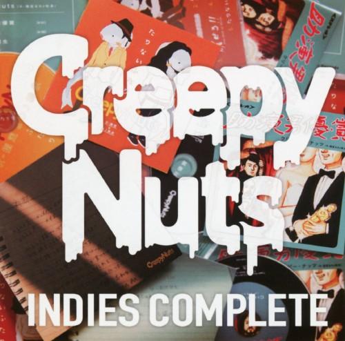 【中古】Creepy Nuts「INDIES COMPLETE」/Creepy Nuts