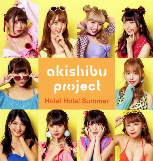 【中古】Hola! Hola! Summer/アキシブproject
