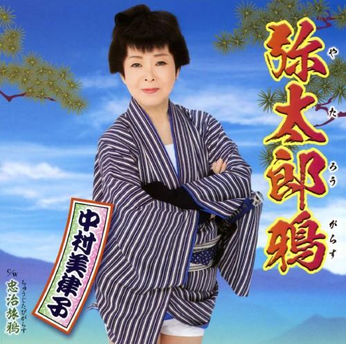 【中古】弥太郎鴉/忠治旅鴉/中村美律子
