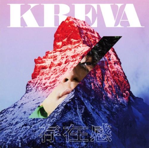 【中古】存在感/KREVA