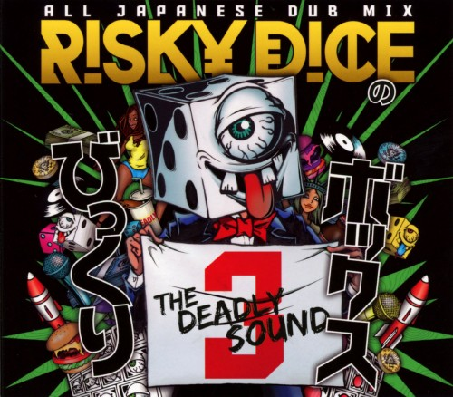 【中古】びっくりボックス3/RISKY DICE
