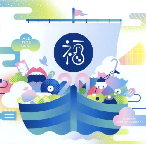 【中古】ALL TIME BEST〜福耳 20th Anniversary〜/福耳