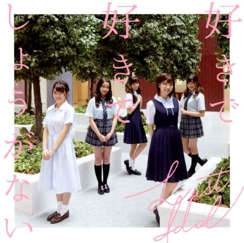 【中古】好きで好きでしょうがない(初回限定盤)(DVD付)(Type A)/ラストアイドル