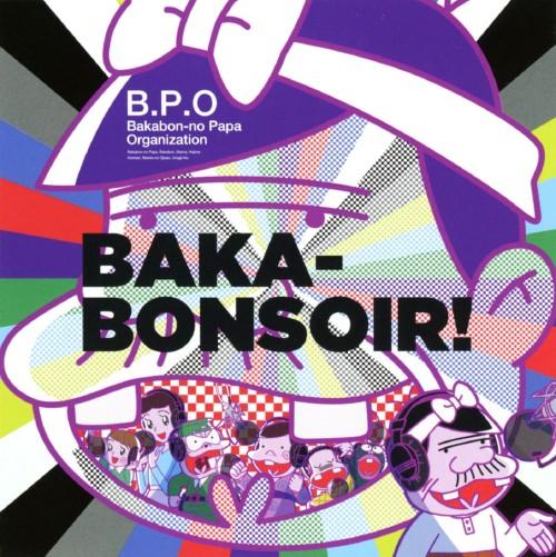 【中古】BAKA−BONSOIR!/B.P.O −Bakabon−no Papa Organization−