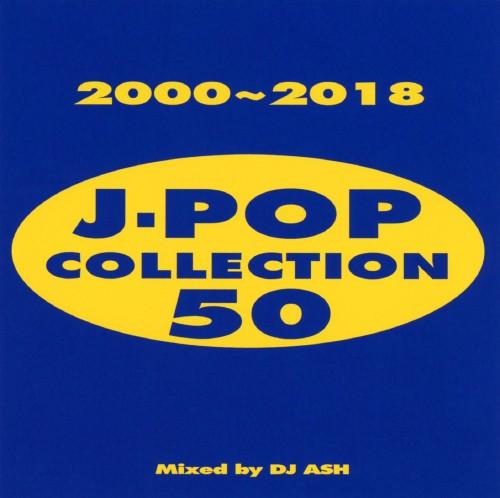【中古】J−POP コレクション 50 −2000〜2018− Mixed by DJASH/DJ ASH