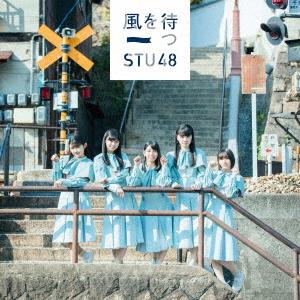 【中古】風を待つ(初回限定盤)(DVD付)(Type D)/STU48