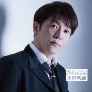【中古】明日のシルシ/Master plan/エメラルド/東野純直