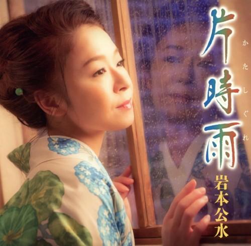 【中古】片時雨/人生爛漫/岩本公水