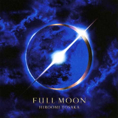 【中古】FULL MOON/HIROOMI TOSAKA