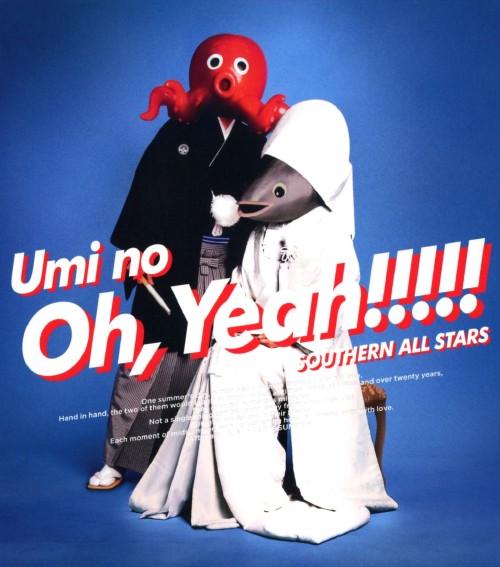 【中古】海のOh,Yeah!!(完全生産限定盤)/サザンオールスターズ
