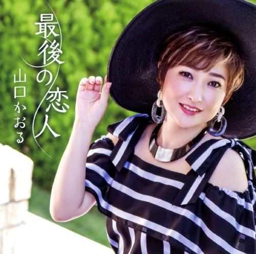 【中古】最後の恋人/恋愛小説/山口かおる