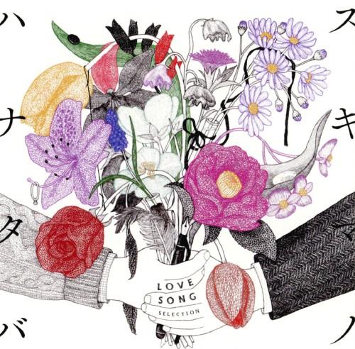 【中古】スキマノハナタバ 〜Love Song Selection〜/スキマスイッチ