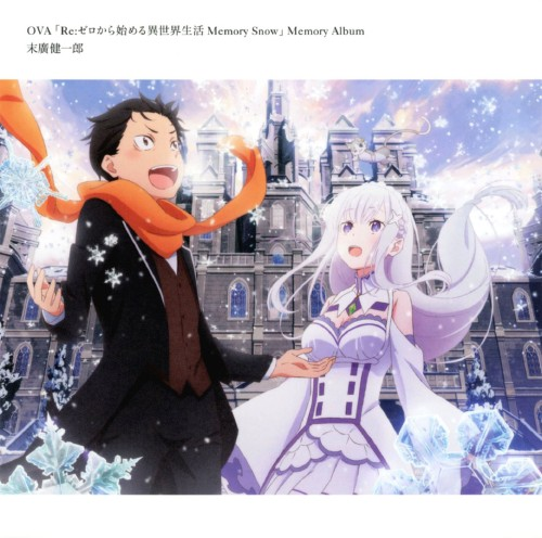 【中古】OVA「Re:ゼロから始める異世界生活 Memory Snow」Memory Album/アニメ・サントラ