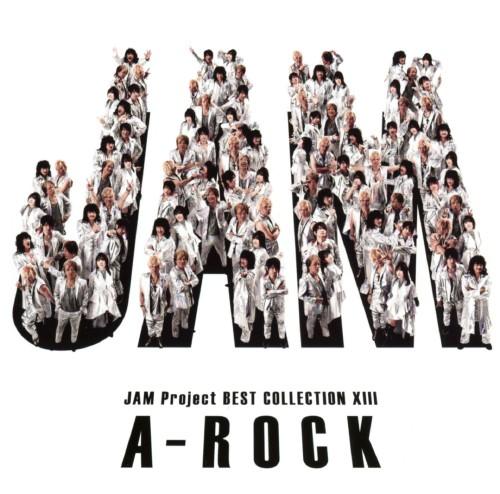 【中古】JAM Project BEST COLLECTION XIII A−ROCK/JAM Project