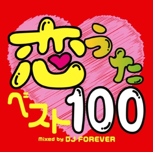 【中古】恋うたベスト100 Mixed by DJ FOREVER/DJ FOREVER