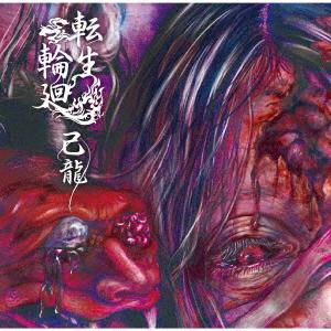 【中古】転生輪廻(初回限定盤A)(DVD付)/己龍