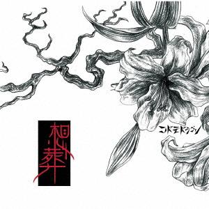 【中古】想葬(初回限定盤B)(DVD付)/コドモドラゴン