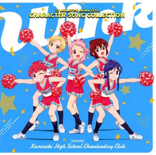 【中古】TVアニメ「アニマエール!」キャラクターソングコレクション −Wink−/神ノ木高校チアリーディング部