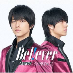 【中古】B e l ! e v e r(初回限定盤)(永田薫盤)/MAG!C☆PRINCE