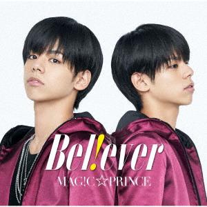 【中古】B e l ! e v e r(初回限定盤)(大城光盤)/MAG!C☆PRINCE