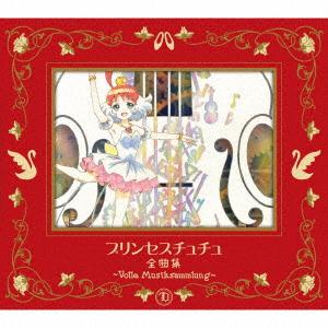 【中古】プリンセスチュチュ 全曲集 〜Volle Musiksammlung〜(期間限定生産盤)/アニメ・サントラ