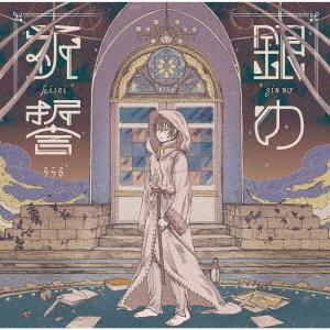 【中古】銀の祈誓(初回限定盤A)(DVD付)/そらる