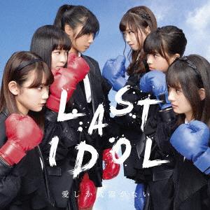 【中古】愛しか武器がない(初回限定盤E)(DVD付)/ラストアイドル