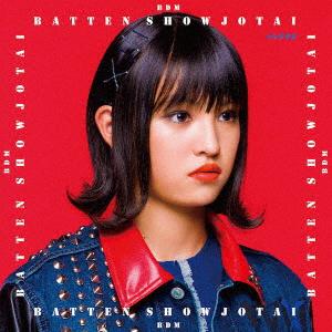 【中古】BDM(怪獣黒帯盤 イベント盤B)/ばってん少女隊