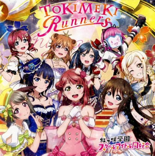 【中古】TOKIMEKI Runners(DVD付)/虹ヶ咲学園スクールアイドル同好会