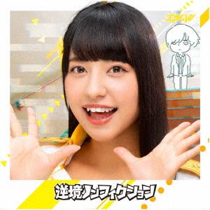【中古】逆境ノンフィクション(河合くるみ盤)/エラバレシ
