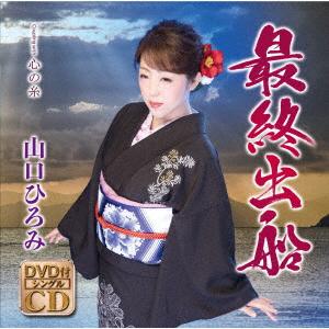 【中古】最終出船/心の糸(DVD付)/山口ひろみ
