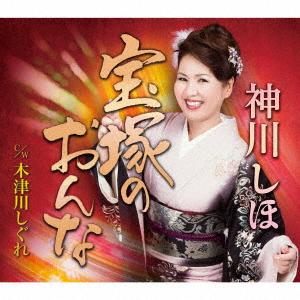 【中古】宝塚のおんな/木津川しぐれ/神川しほ