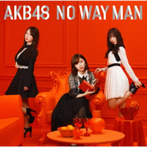 【中古】NO WAY MAN(DVD付)(Type D)/AKB48