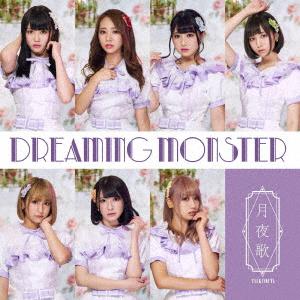 【中古】月夜歌(TYPE−D)/DREAMING MONSTER